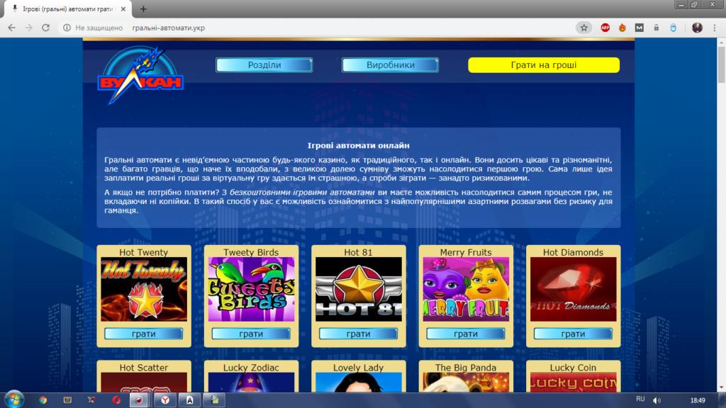 ігровий автомат (Hot 81) грати онлайн